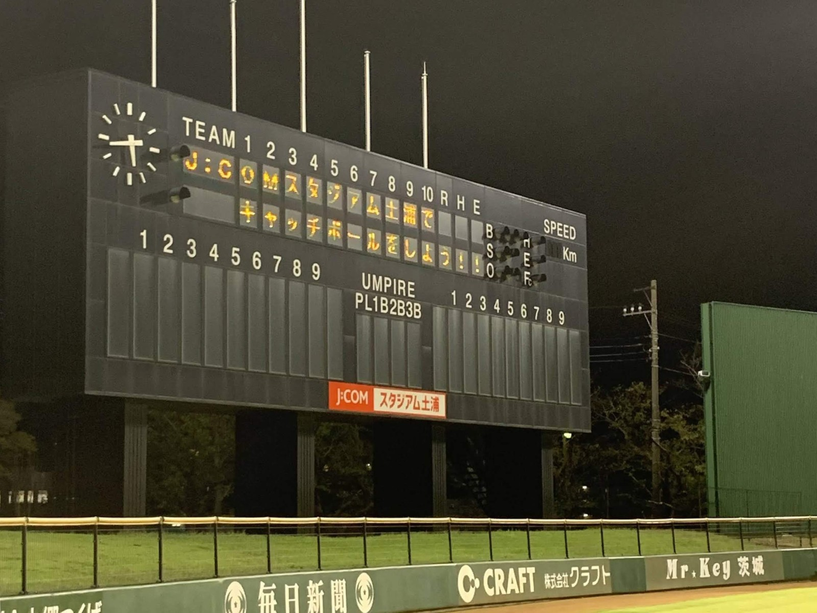2019.10.10 J:comスタジアム土浦でキャッチボールをしよう! スコアボード