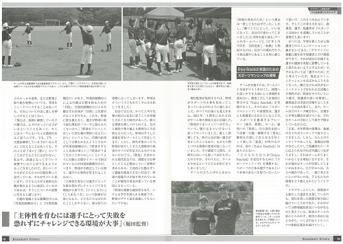 BaseballClinic 中学硬式野球Clinic
