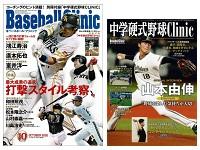 2020.09.17 中学硬式野球Clinic