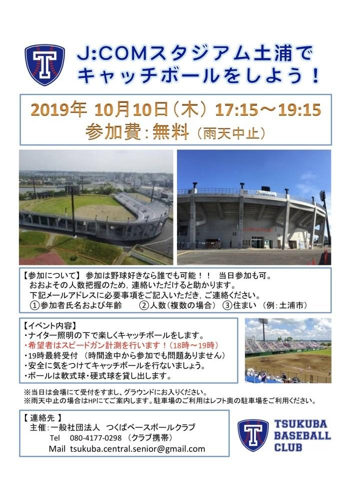 J:comスタジアム土浦でキャッチボールをしよう!