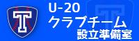 U-20クラブチーム設立準備室