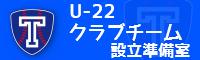 U-22クラブチーム設立準備室