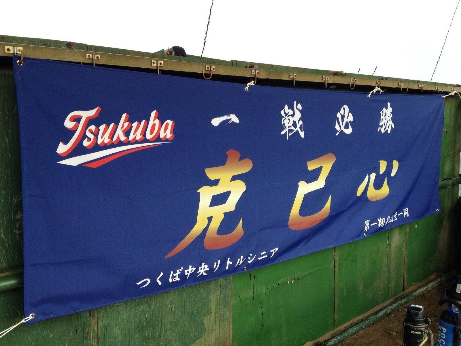2014.02.23 横断幕(第一期生卒団記念品)