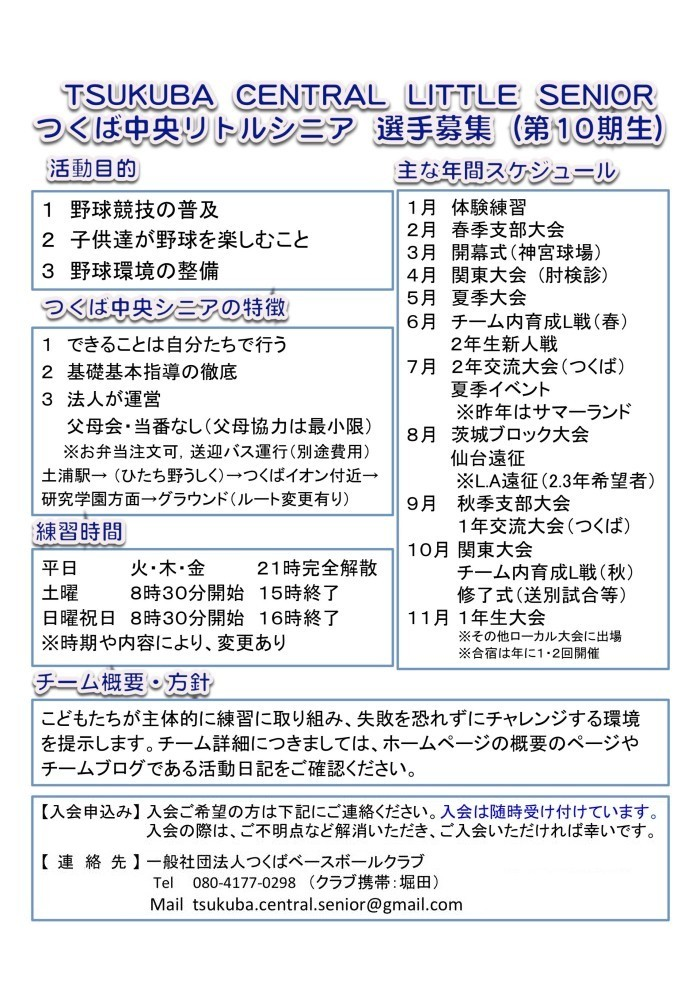 第10期生募集案内 02